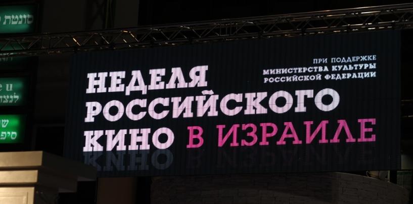 Неделя российского кино в Израиле