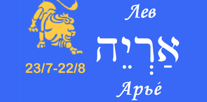 Ивритник. Урок 4