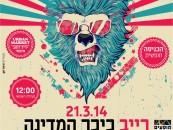 Чем заняться в Тель-Авиве на этой неделе