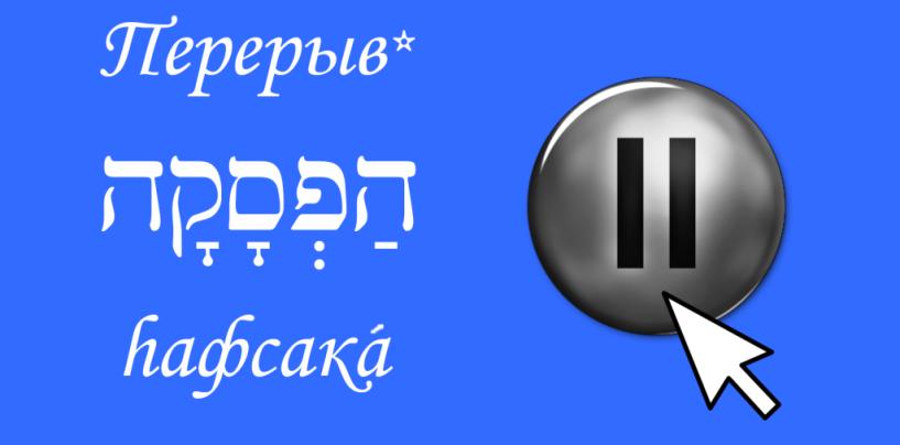 Ивритник. Урок 13