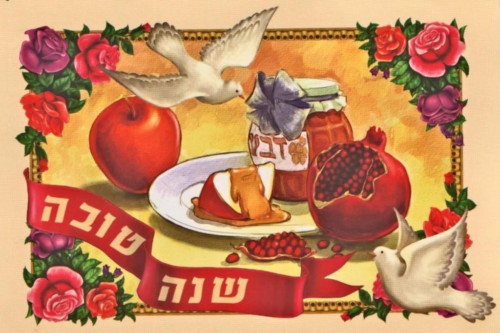 Еврейский новый год в сентябре