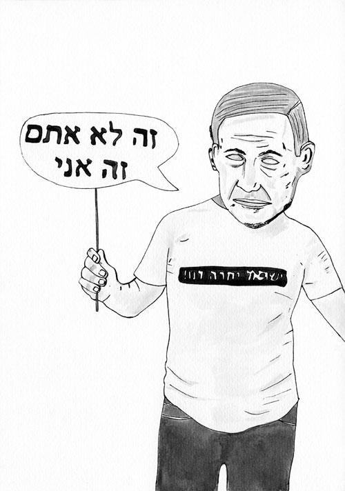 Huge Economic protest rocks Tel Aviv