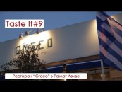 Taste It #9 — Ресторан Greco в Рамат-Авиве