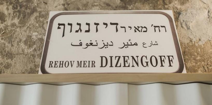 Сабих, шницель и израильский завтрак в Москве, по адресу Dizengoff 99