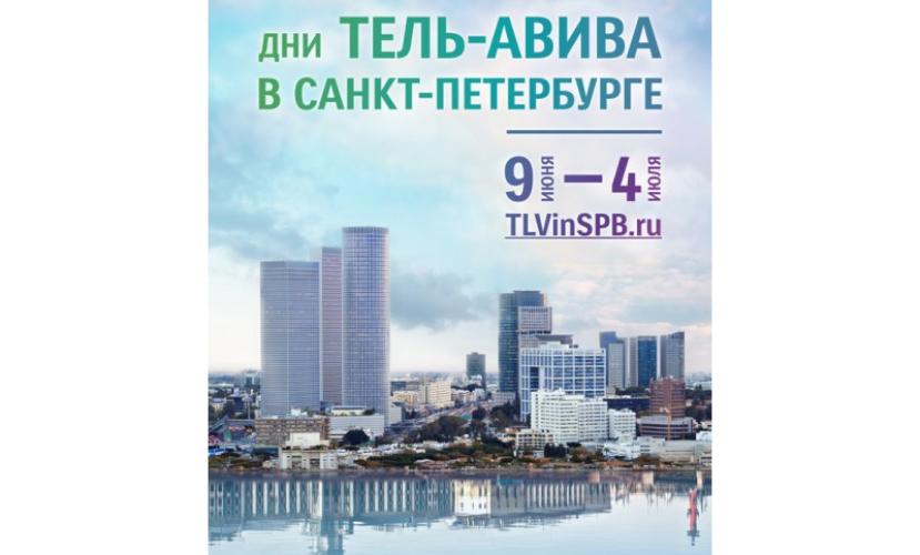 Тель-Авив приехал на каникулы в Санкт-Петербург