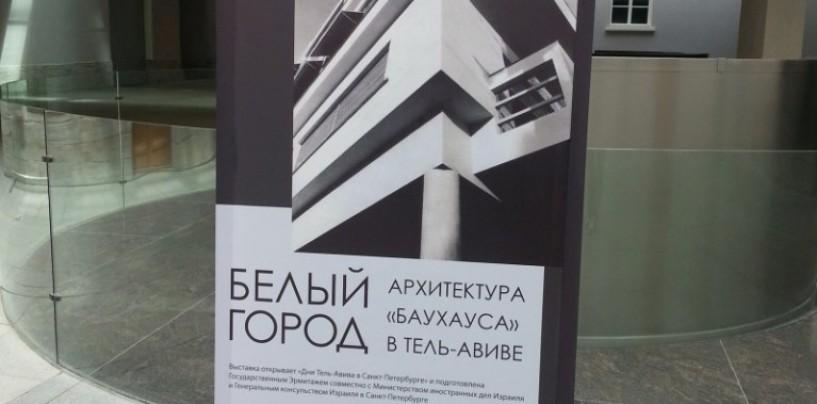 Белый город Израиля в Северной столице России
