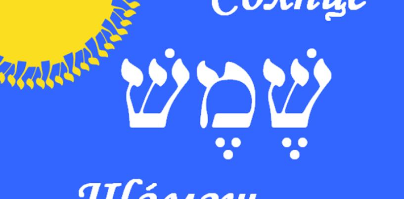 Ивритник. Урок 2