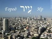 Ивритник. Урок 1