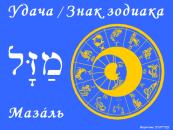 Ивритник. Урок 3