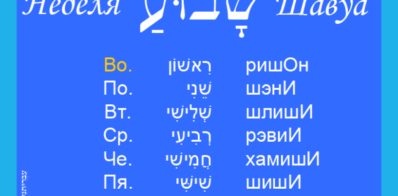 Ивритник. Урок 6