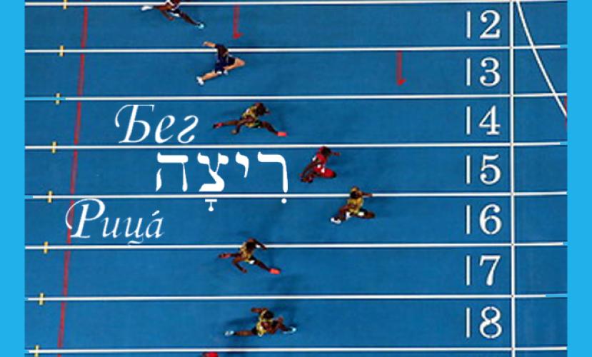 Ивритник. Урок 5
