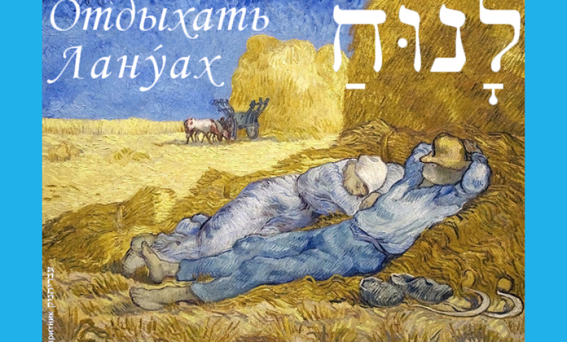 Ивритник. Урок 7