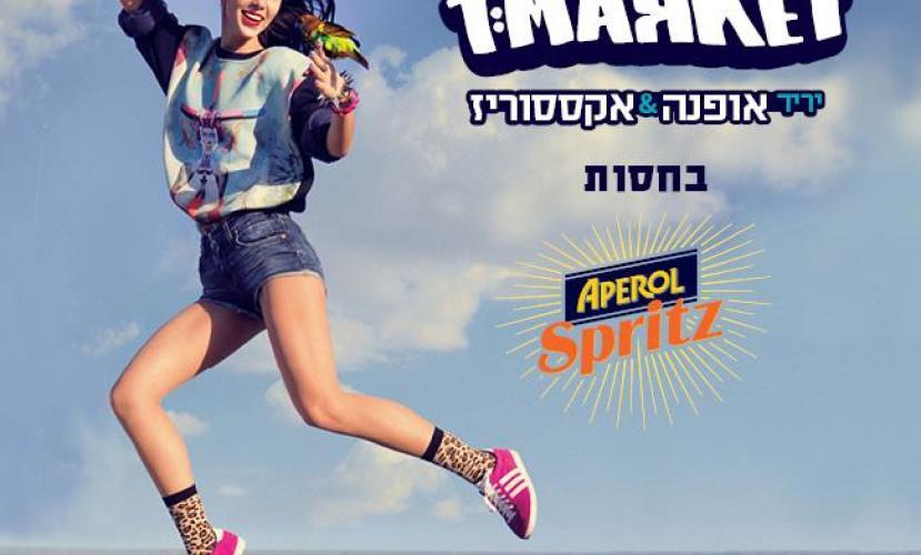Чем заняться в Тель-Авиве во время пасхальных каникул