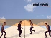 Чем заняться на этой неделе в Тель-Авиве и Иерусалиме