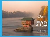 Ивритник. Урок 8