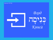 Ивритник. Урок 9