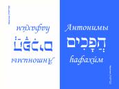 Ивритник. Урок 10
