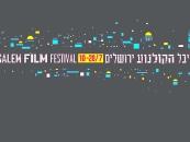 Международный кинофестиваль в Иерусалиме — Jerusalem Film 2014