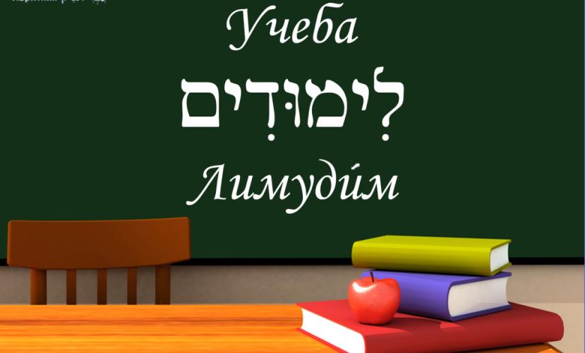 Ивритник. Урок 14