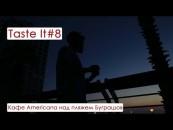 Taste it #8 — Мороженое Americano