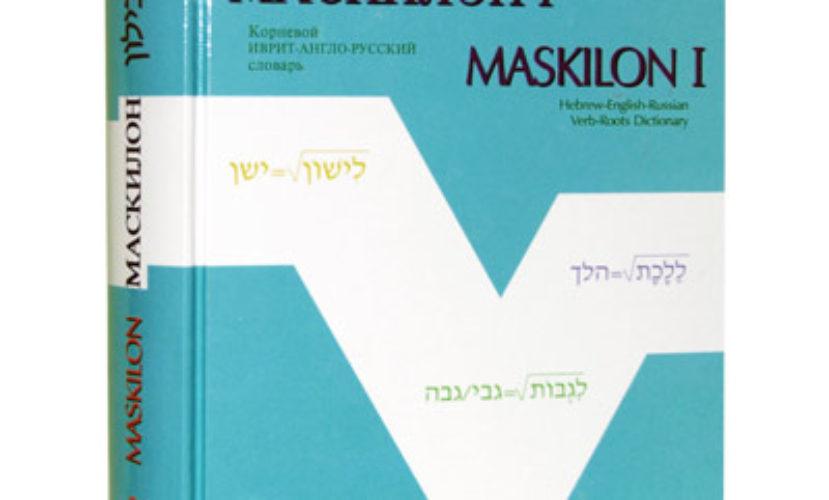 38 полезных ресурсов для изучения иврита