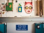 «Кибуц» в Южном Тель-Авиве