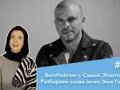BeinHebrew с Сашей Эпштейн, выпуск 3