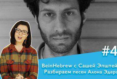 BeinHebrew с Сашей Эпштейн, выпуск 4